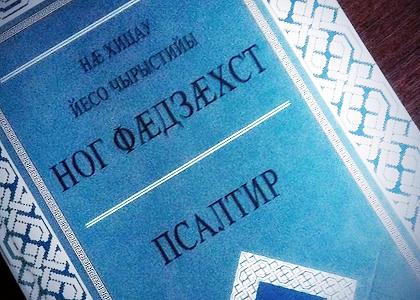 36.noviy_zavet_na_osetinskom